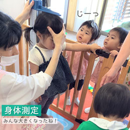 みんな大きくなったね!身体測定をして実感しました。