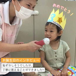 お誕生日のインタビュー!!