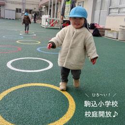 駒込小学校の校庭開放に参加しました