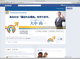 In Side Out ConsultingのFacebookページ。Designed by わたくし。