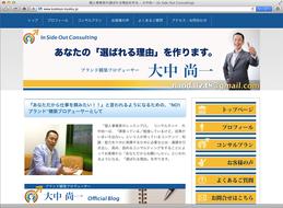 大中尚一さんのホームページ。デザインしたのはわたくしです。