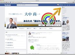 大中さんのfacebookタイムライン。Designed by わたくし