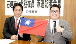 石垣市は初めての海外駐在員を台北へ派遣する。台北駐在員として派遣される小笹俊太郎さん(右)=7日午後、市役所