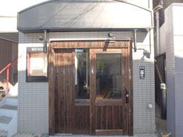 パイン工房多摩地区立川市 店舗用木製ドア制作