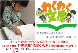京橋、城東区蒲生の個別指導学習塾アチーブメント、わくわく文庫 読書教室