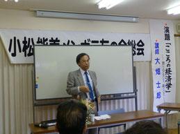 大畑士郎 氏による講演会