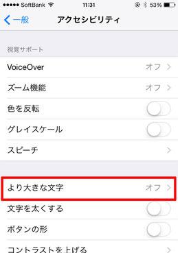 iPhone_文字サイズ変更1