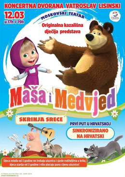 """""""Маша и Медведь"""" в Хорватии"""