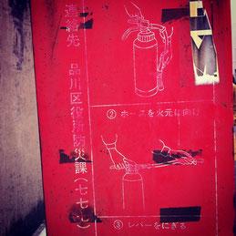 原美術館のそばにあった消火器の箱。