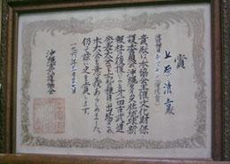 沖縄古武道協会からの賞状、昭和36年。
