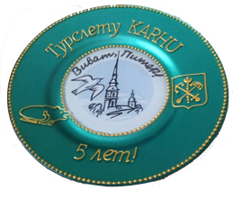 "подарок от команды ""Силачи"" (Москва)"