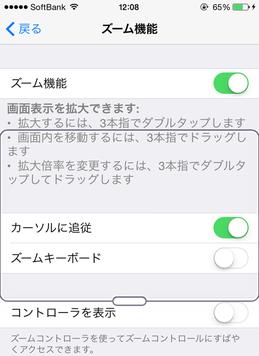 iPhone_ズーム機能2