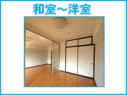 和室を洋室に変えるとこんなに雰囲気が変わります♪