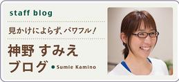 小倉北区リラクゼーションマッサージ店スタッフ神野のブログ