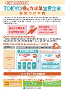 東京都働き方改革宣言企業募集のご案内