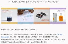 宮城県懸賞-トホクル-夏のお福わけキャンペーン