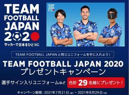 東京2020オリンピック懸賞-サッカーユニフォーム-プレゼント