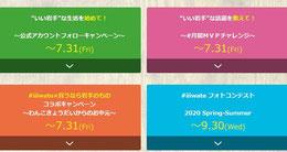 岩手県懸賞-岩手SNSキャンペーン