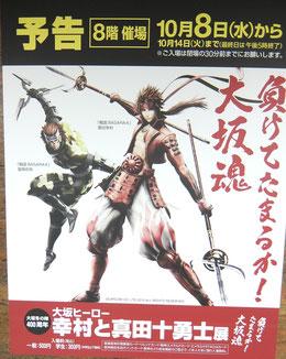 人気ゲーム「戦国BASARA」の真田幸村と猿飛佐助