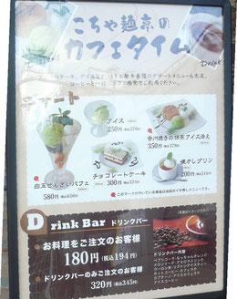 「こちゃ麺亭」店前の立て看板①