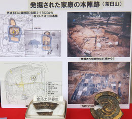 幸村博の展示「家康本陣跡」のパネルと出土品