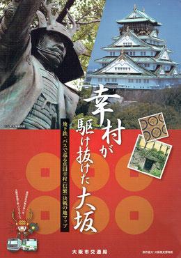 大阪市交通局発行のパンフレット