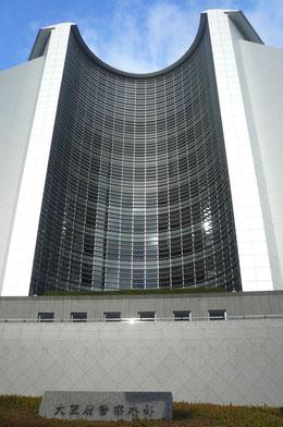 中央区大手前3丁目の大阪府警察本部の正面