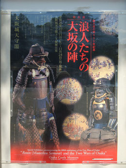 大阪城天守閣で「浪人たちの大坂の陣」