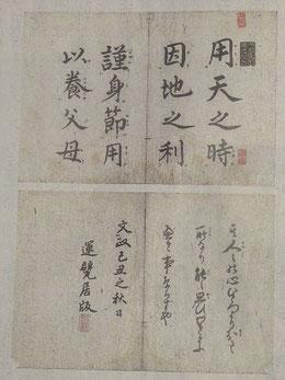 頼杏坪著『勧孝諭俗要言』        1月7日付中国新聞より