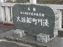 大垣高橋(船町湊)石碑