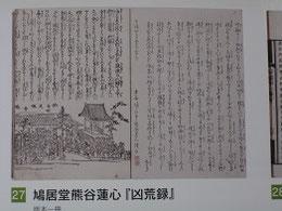 鳩居堂熊谷蓮心録