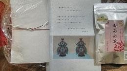 クリスマスプレゼントに当選された方にお送りした雲南紅茶。もちろん上海のエコバック&ボ━ルペンセットも。