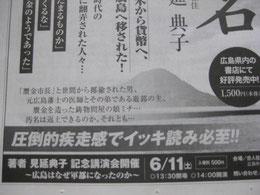 6月11日の講演会の告知もあります。