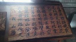 姫路懐古(家老に招かれ仁寿山校にて講義した、後藩校好古堂に合併さる)
