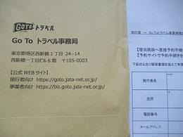 GOTOトラベル事務局から届いた封筒