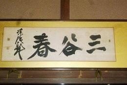 漢学者坂井虎山が名付け親       山陽の長男頼聿庵がラベルの文字を書いた