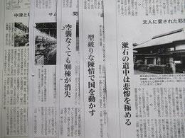 大分県中津市の歴史を掘り起こしてきた近砂敦氏ならではの連載である。反響も大きい。