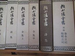 昭和6年発行の『頼山陽全書』全8巻の一部