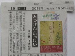 2017・1・5付 中日新聞記事