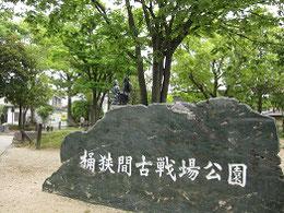 名古屋市の桶狭間古戦場公園