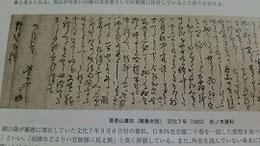 茶山76歳から春水65歳への手紙      (山陽31歳)