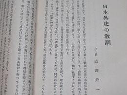 渋沢栄一「日本外史の教訓」