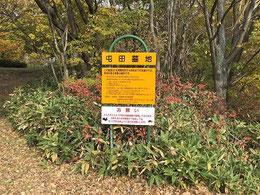 札幌市が管理している墓所だという。