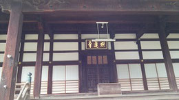 頼山陽もしばしば訪れた照蓮寺