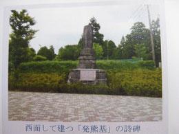 昨年5月に撮影された菊陽町の頼山陽詩碑