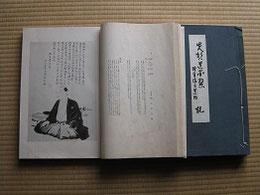 昭和6年発行の『先哲遺墨集』(上下巻)