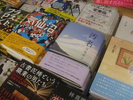 『汚名』が並ぶ広島市内の書店