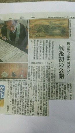 4月1日付京都新聞の紹介記事