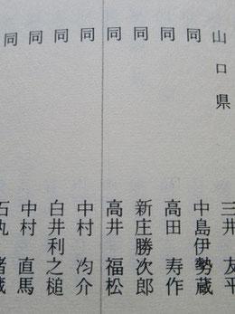 篠路兵村入植者名簿「中村均介」     その左の「中村直馬」も縁者であろうか。