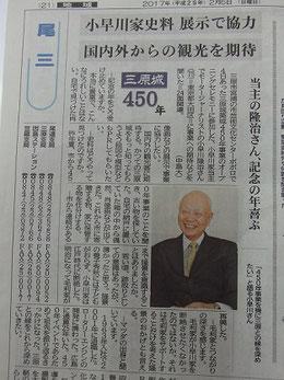中国新聞2017年2月5日(朝刊)